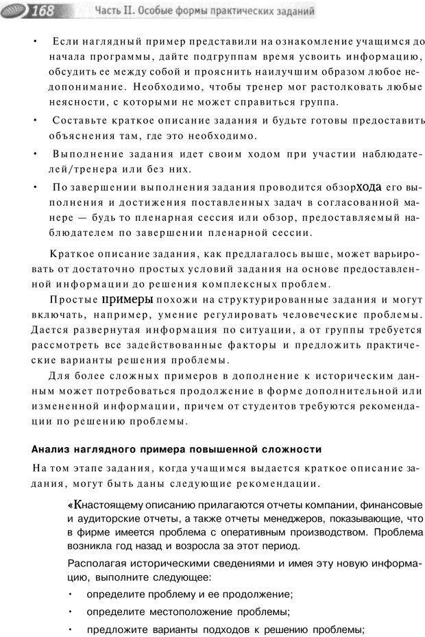 PDF. Упражнения схемы и стратегии. Лесли Р. Страница 166. Читать онлайн