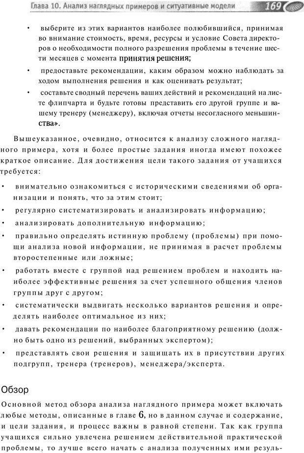 PDF. Упражнения схемы и стратегии. Лесли Р. Страница 167. Читать онлайн