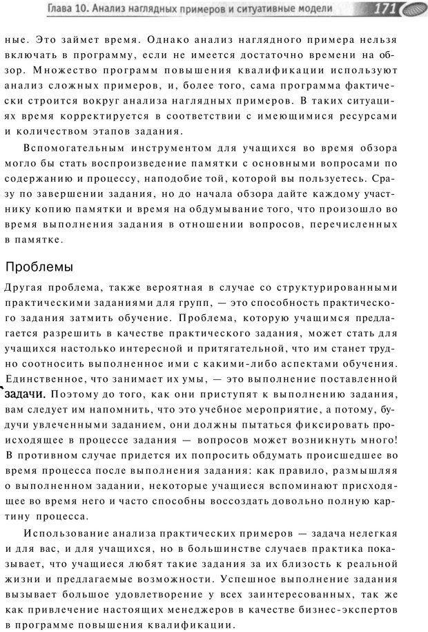 PDF. Упражнения схемы и стратегии. Лесли Р. Страница 169. Читать онлайн