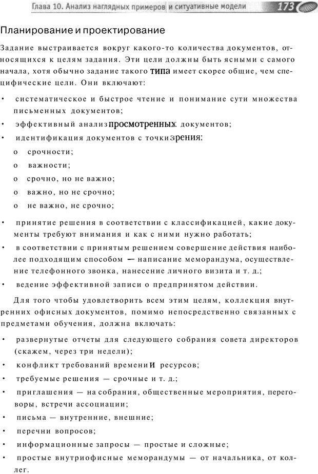 PDF. Упражнения схемы и стратегии. Лесли Р. Страница 171. Читать онлайн