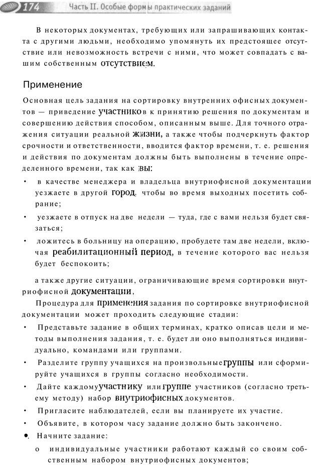 PDF. Упражнения схемы и стратегии. Лесли Р. Страница 172. Читать онлайн