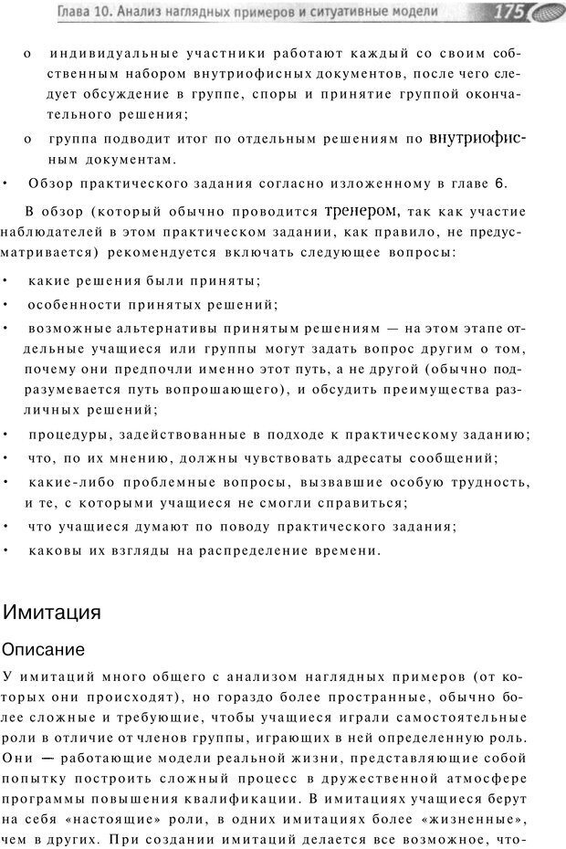 PDF. Упражнения схемы и стратегии. Лесли Р. Страница 173. Читать онлайн