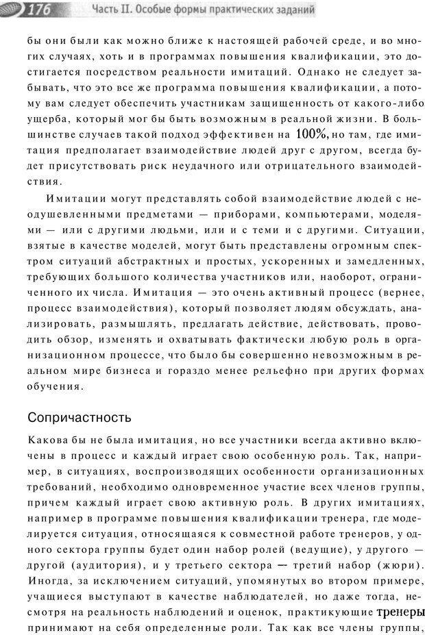PDF. Упражнения схемы и стратегии. Лесли Р. Страница 174. Читать онлайн
