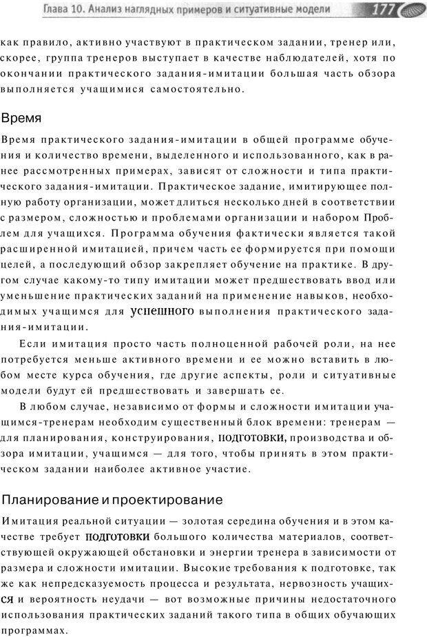 PDF. Упражнения схемы и стратегии. Лесли Р. Страница 175. Читать онлайн