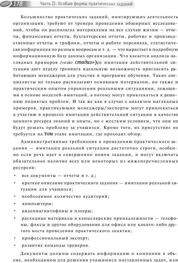 PDF. Упражнения схемы и стратегии. Лесли Р. Страница 176. Читать онлайн