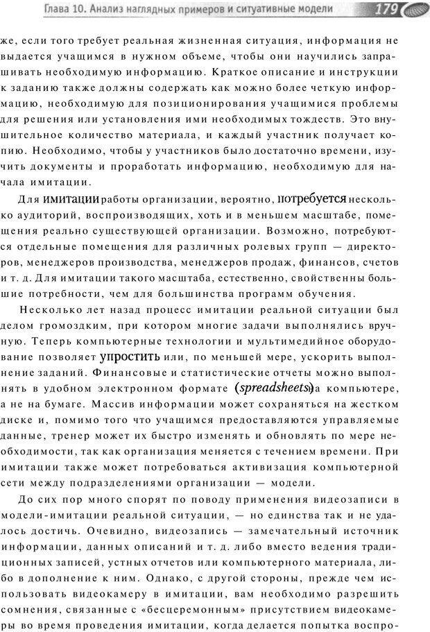 PDF. Упражнения схемы и стратегии. Лесли Р. Страница 177. Читать онлайн