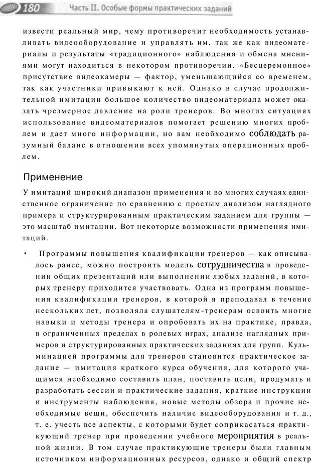 PDF. Упражнения схемы и стратегии. Лесли Р. Страница 178. Читать онлайн