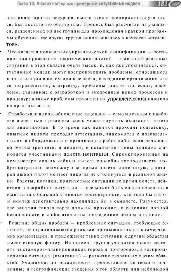 PDF. Упражнения схемы и стратегии. Лесли Р. Страница 179. Читать онлайн