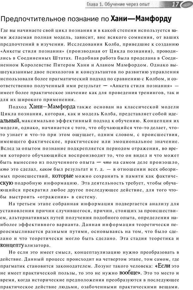 PDF. Упражнения схемы и стратегии. Лесли Р. Страница 18. Читать онлайн