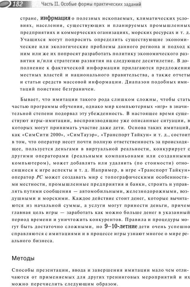 PDF. Упражнения схемы и стратегии. Лесли Р. Страница 180. Читать онлайн