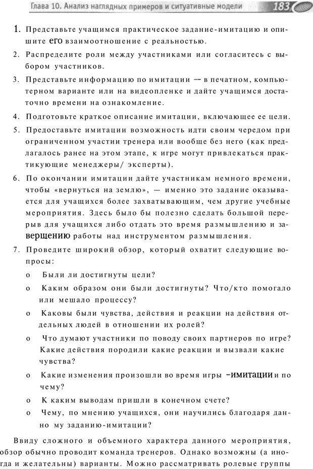 PDF. Упражнения схемы и стратегии. Лесли Р. Страница 181. Читать онлайн