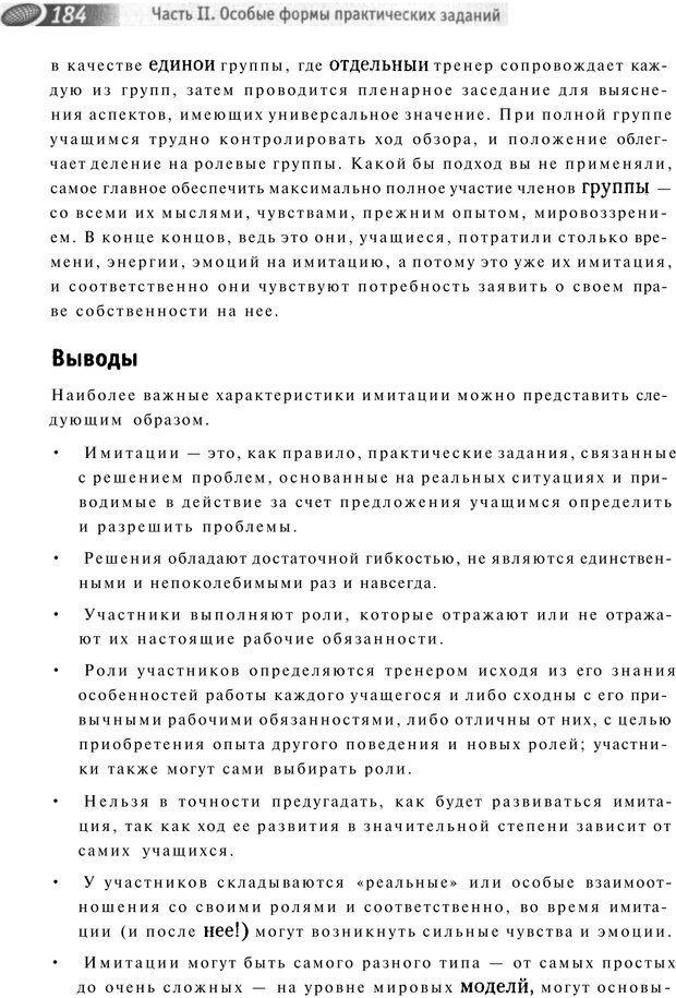 PDF. Упражнения схемы и стратегии. Лесли Р. Страница 182. Читать онлайн