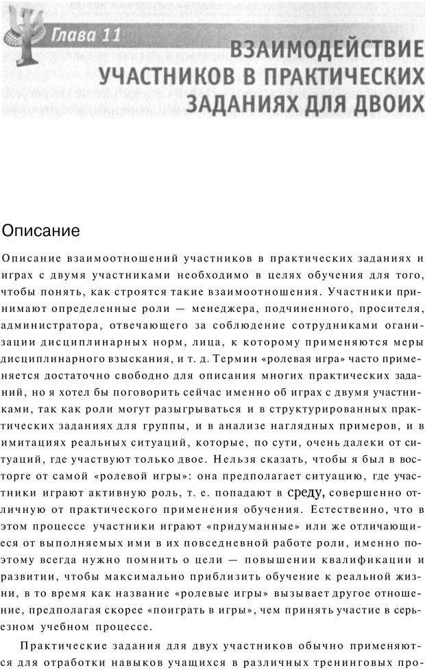 PDF. Упражнения схемы и стратегии. Лесли Р. Страница 184. Читать онлайн