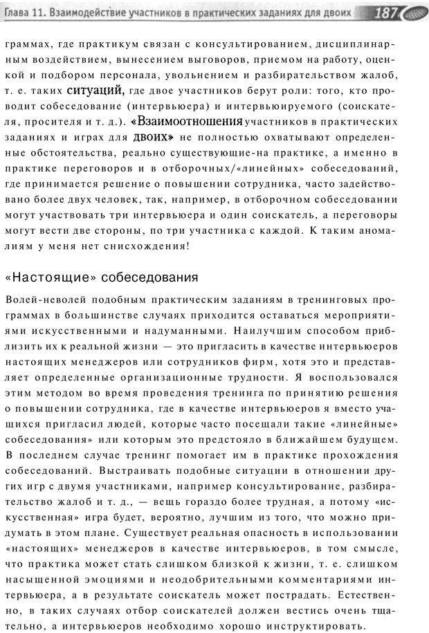 PDF. Упражнения схемы и стратегии. Лесли Р. Страница 185. Читать онлайн