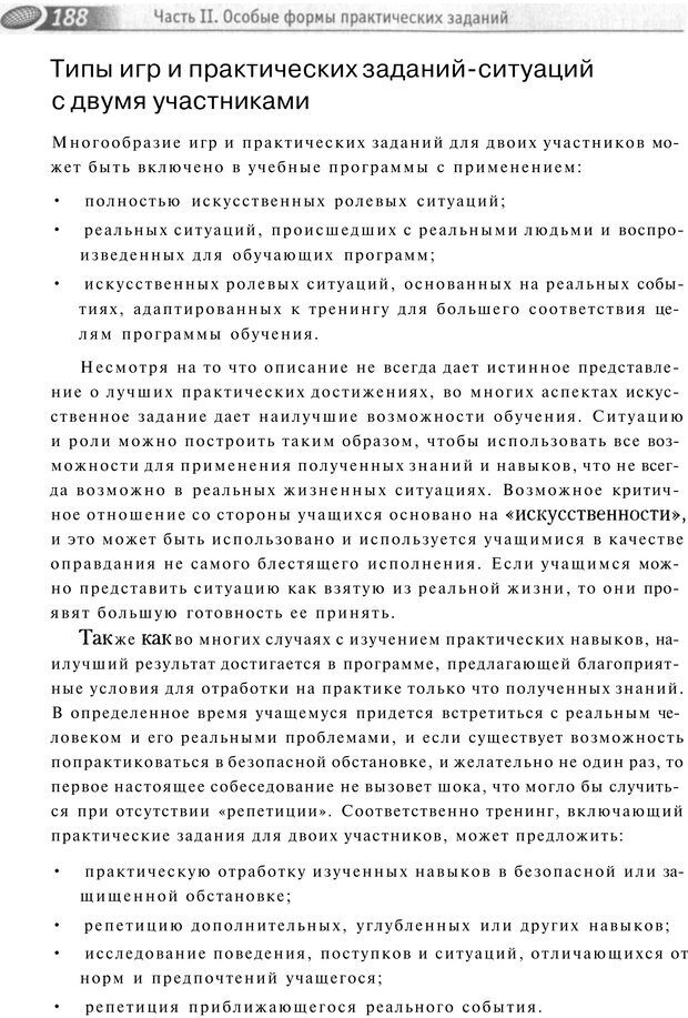 PDF. Упражнения схемы и стратегии. Лесли Р. Страница 186. Читать онлайн