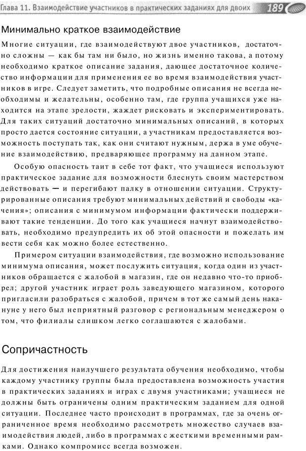 PDF. Упражнения схемы и стратегии. Лесли Р. Страница 187. Читать онлайн