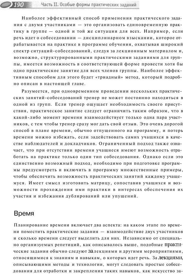 PDF. Упражнения схемы и стратегии. Лесли Р. Страница 188. Читать онлайн