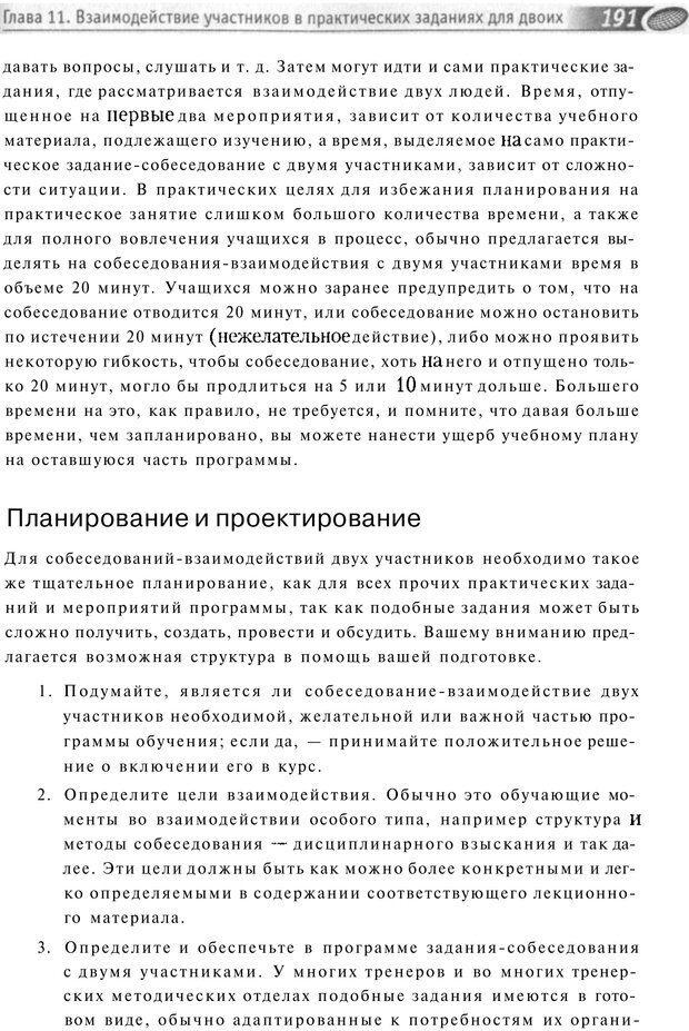 PDF. Упражнения схемы и стратегии. Лесли Р. Страница 189. Читать онлайн