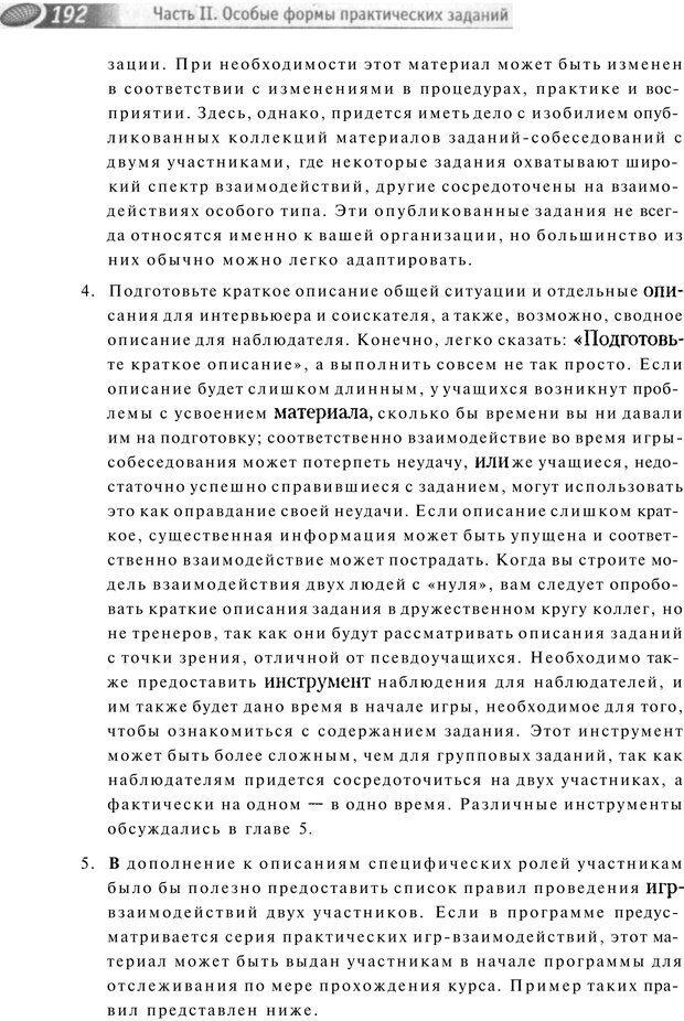 PDF. Упражнения схемы и стратегии. Лесли Р. Страница 190. Читать онлайн