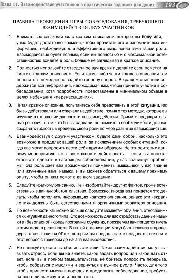 PDF. Упражнения схемы и стратегии. Лесли Р. Страница 191. Читать онлайн