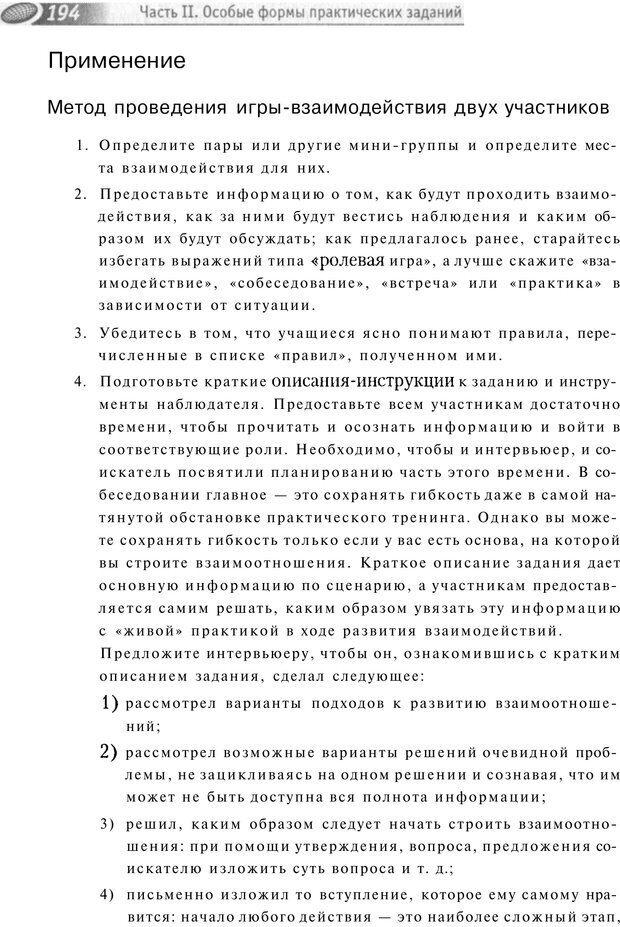 PDF. Упражнения схемы и стратегии. Лесли Р. Страница 192. Читать онлайн