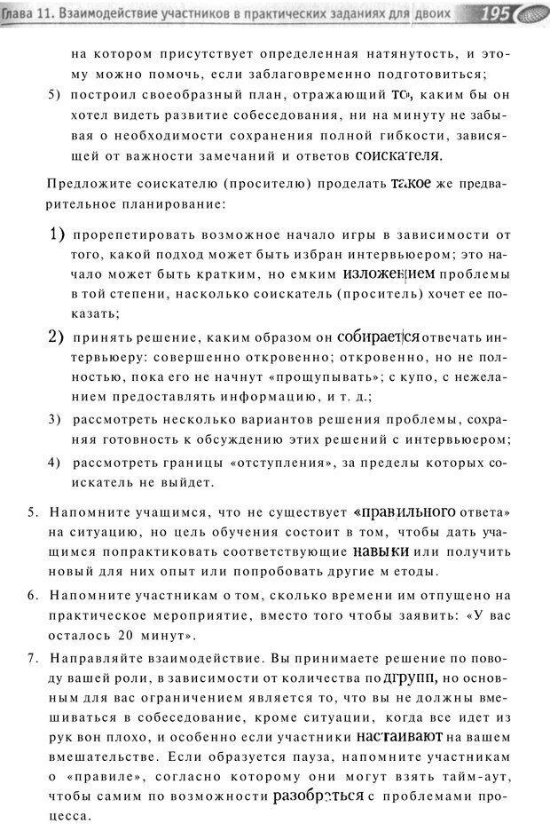 PDF. Упражнения схемы и стратегии. Лесли Р. Страница 193. Читать онлайн