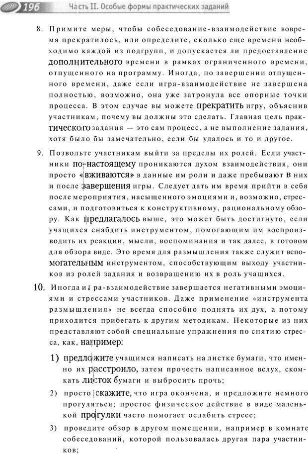 PDF. Упражнения схемы и стратегии. Лесли Р. Страница 194. Читать онлайн