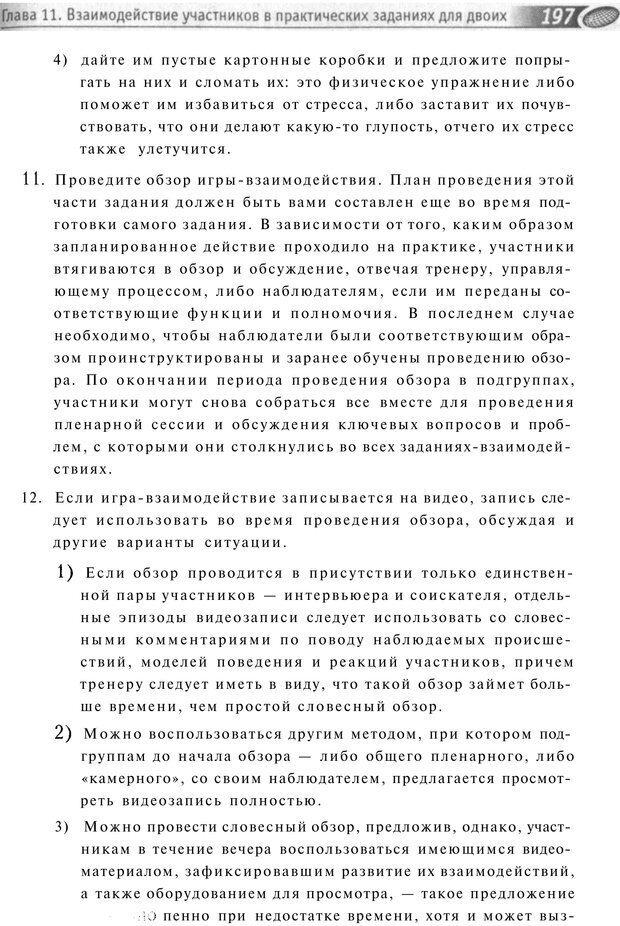 PDF. Упражнения схемы и стратегии. Лесли Р. Страница 195. Читать онлайн