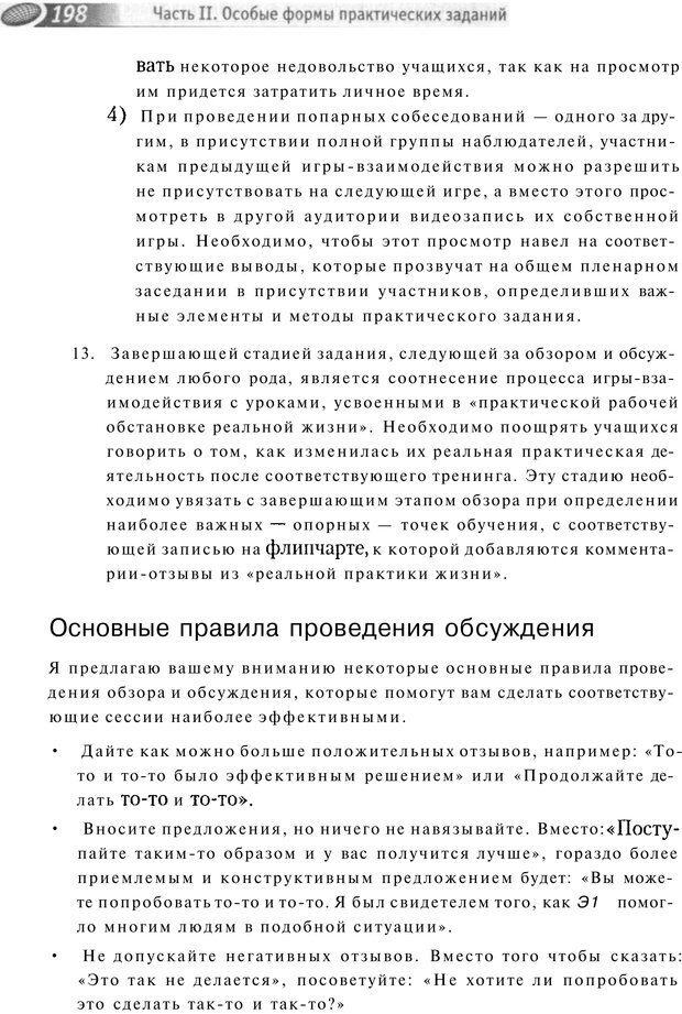 PDF. Упражнения схемы и стратегии. Лесли Р. Страница 196. Читать онлайн