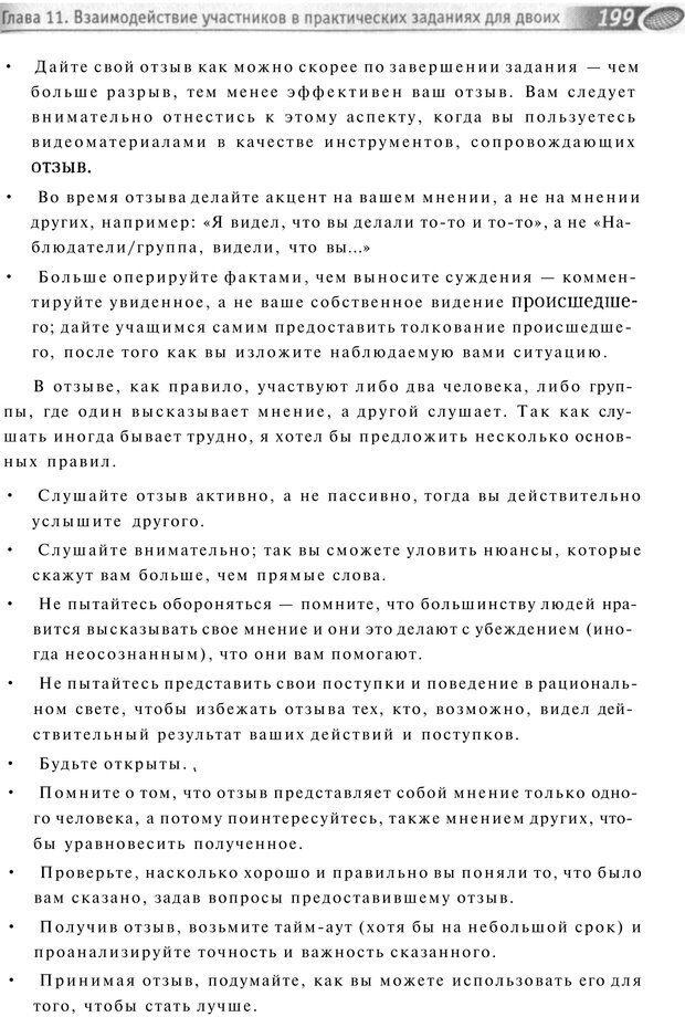 PDF. Упражнения схемы и стратегии. Лесли Р. Страница 197. Читать онлайн