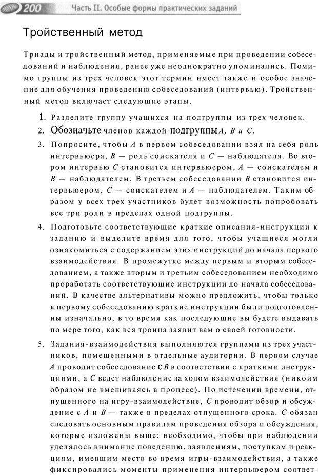 PDF. Упражнения схемы и стратегии. Лесли Р. Страница 198. Читать онлайн