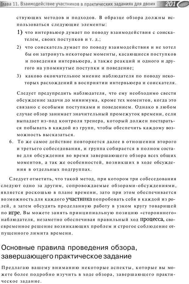PDF. Упражнения схемы и стратегии. Лесли Р. Страница 199. Читать онлайн