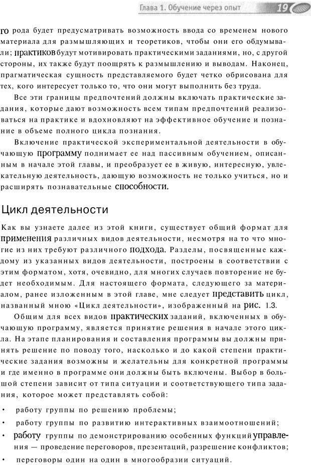 PDF. Упражнения схемы и стратегии. Лесли Р. Страница 20. Читать онлайн