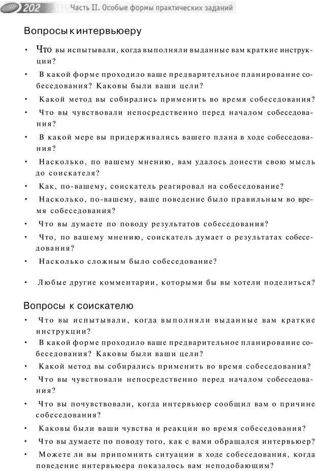 PDF. Упражнения схемы и стратегии. Лесли Р. Страница 200. Читать онлайн