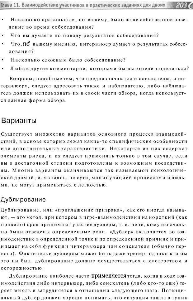 PDF. Упражнения схемы и стратегии. Лесли Р. Страница 201. Читать онлайн