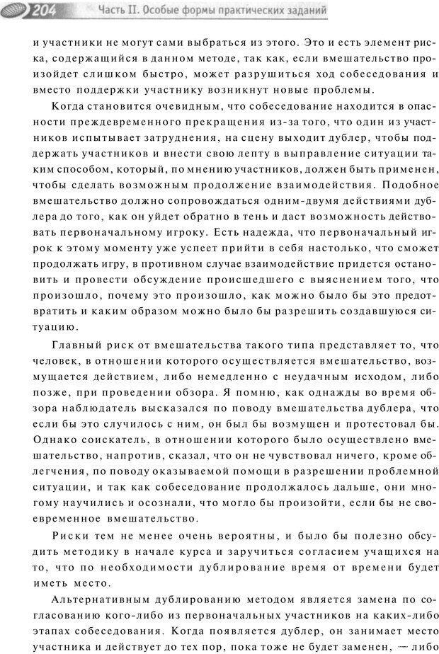 PDF. Упражнения схемы и стратегии. Лесли Р. Страница 202. Читать онлайн