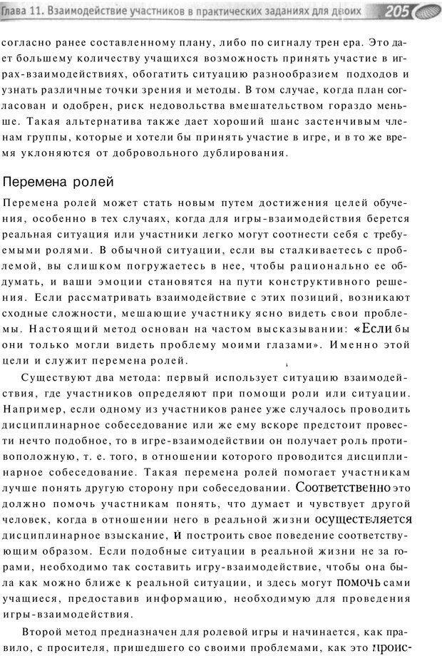 PDF. Упражнения схемы и стратегии. Лесли Р. Страница 203. Читать онлайн