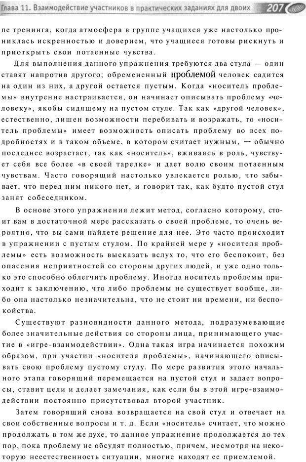 PDF. Упражнения схемы и стратегии. Лесли Р. Страница 205. Читать онлайн