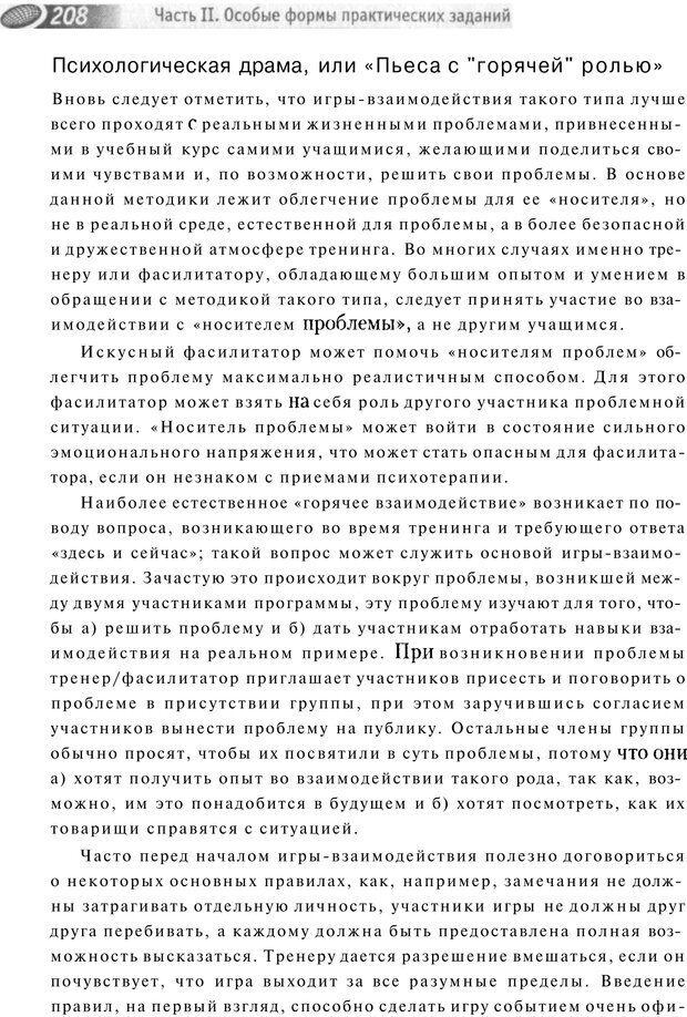 PDF. Упражнения схемы и стратегии. Лесли Р. Страница 206. Читать онлайн