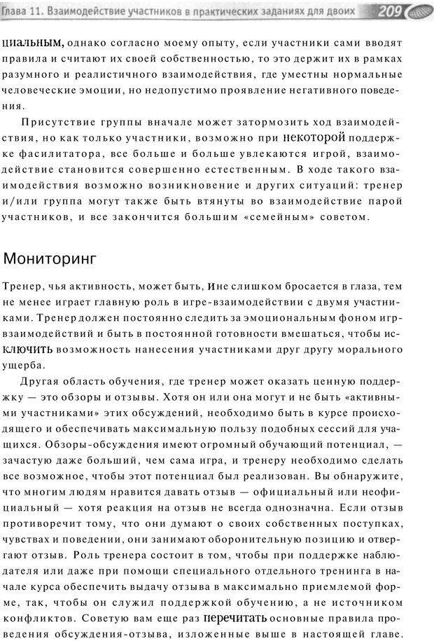 PDF. Упражнения схемы и стратегии. Лесли Р. Страница 207. Читать онлайн