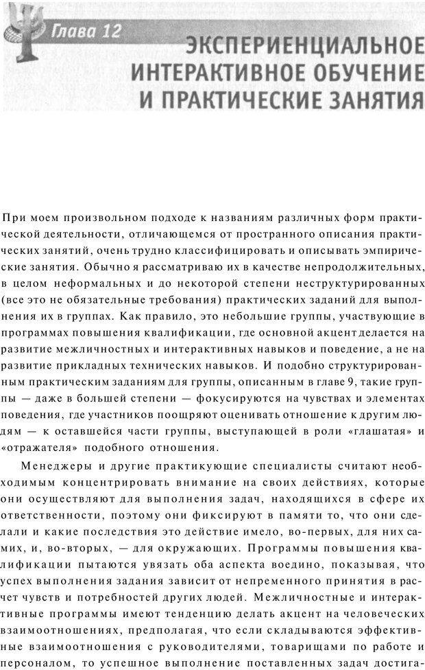 PDF. Упражнения схемы и стратегии. Лесли Р. Страница 208. Читать онлайн