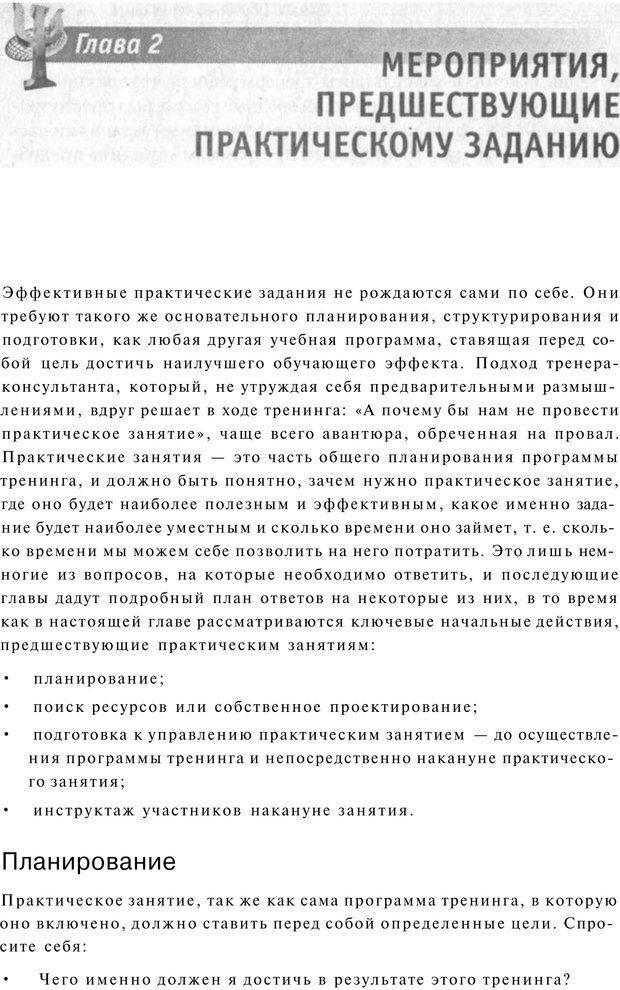 PDF. Упражнения схемы и стратегии. Лесли Р. Страница 21. Читать онлайн