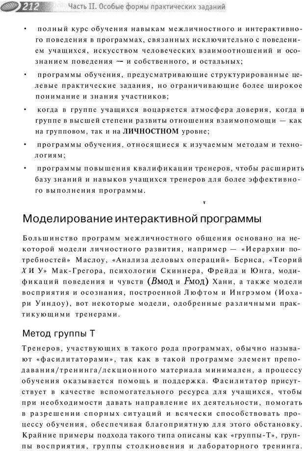 PDF. Упражнения схемы и стратегии. Лесли Р. Страница 210. Читать онлайн