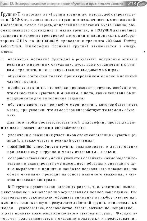 PDF. Упражнения схемы и стратегии. Лесли Р. Страница 211. Читать онлайн