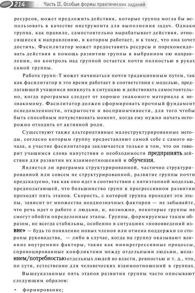 PDF. Упражнения схемы и стратегии. Лесли Р. Страница 212. Читать онлайн