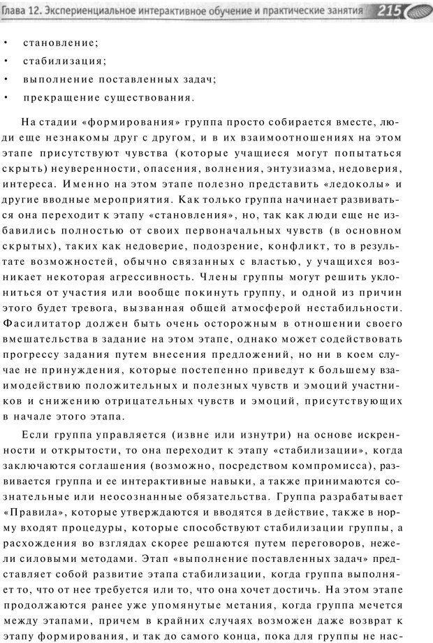 PDF. Упражнения схемы и стратегии. Лесли Р. Страница 213. Читать онлайн