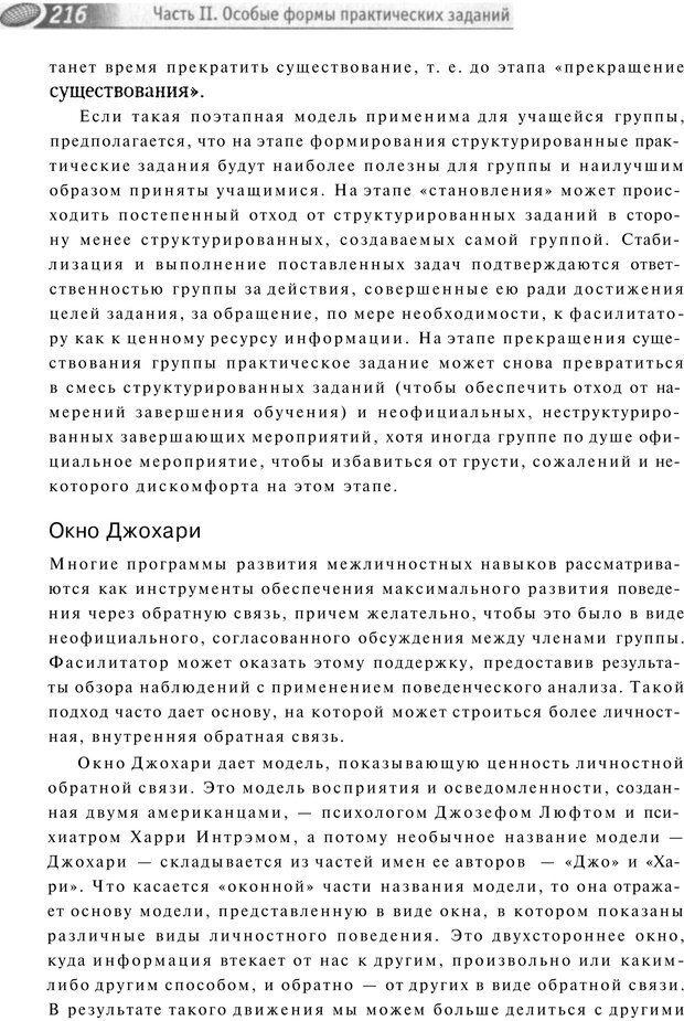 PDF. Упражнения схемы и стратегии. Лесли Р. Страница 214. Читать онлайн