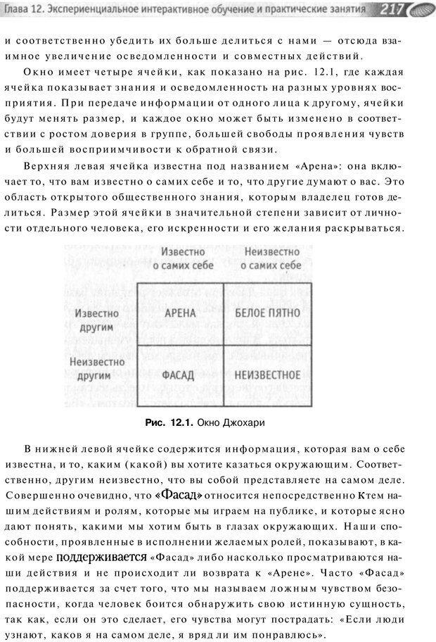 PDF. Упражнения схемы и стратегии. Лесли Р. Страница 215. Читать онлайн
