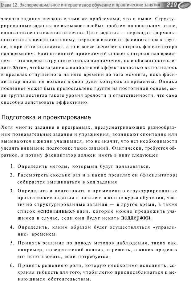 PDF. Упражнения схемы и стратегии. Лесли Р. Страница 217. Читать онлайн