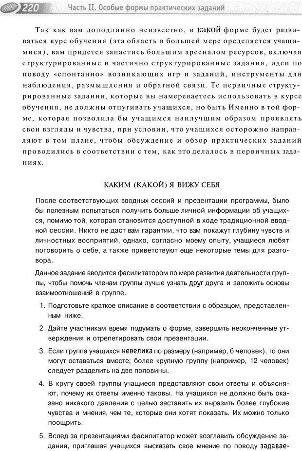 PDF. Упражнения схемы и стратегии. Лесли Р. Страница 218. Читать онлайн